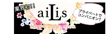Newコンパニオン aiLisアイリス